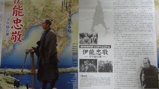 伊能忠敬 子午線の夢 2001 映画チラシ 2001年11月17日公開 【映画鑑賞&...