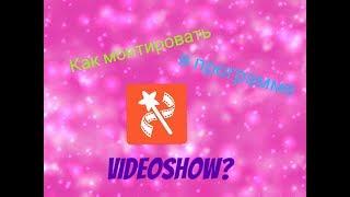 Как монтировать видео в программе VideoShow?