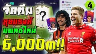 กูจัดให้ EP.24 จัดทีมลุยแรงค์แพทช์ใหม่ 6,000m ICONจัดไป!! [FIFA Online 4] #FO4