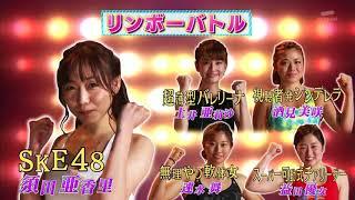 180614 超人女子 SKE48 須田亜香里