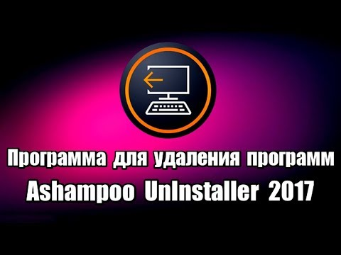 Программа для удаления программ Ashampoo UnInstaller 2017