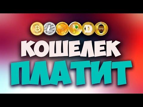 Bitcoin Litecoin Ethereum Кошелёк раздает криптовалюту бесплатно 2018 кран