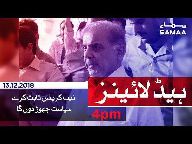Samaa Headlines - 4PM - 13 December 2018