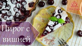 Пирог с вишней видео рецепт от Дело Вкуса(Пирог с вишней. Рецепт вкусного вишневого пирога с бисквитным тестом. Попробуйте приготовить, это не сложн..., 2016-06-16T14:39:13.000Z)