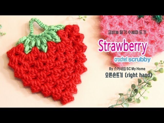 ??? ????? ?? ??? ? ?? ? How to crochet Strawberry scrubby right hand ????