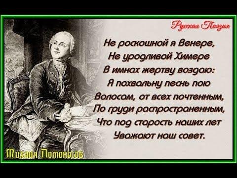 Гимн Бороде  Михаил Ломоносов    читает Павел Беседин