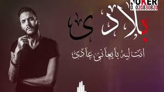 كايروكي بلادي - Cairokee My country ( كاملة بالكلمات روعة )