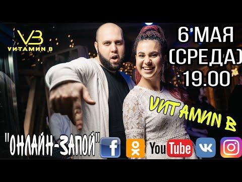 Онлайн-Запой | группа ВИТАМИН Б | Прямой эфир | VИТАМИN B