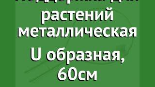 Поддержка для растений металлическая U образная, 60см (Best Solution) обзор GJ2002-0505/M