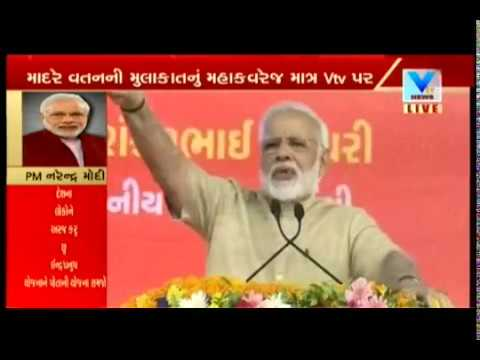 PM in Gujarat: Narendra Modi addresses crowd from GMERS medical college, Vadnagar | Vtv News