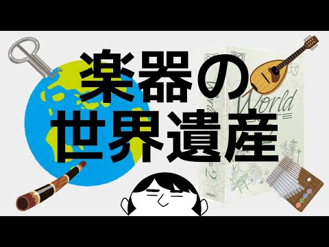 【DTM】楽器で世界一周の旅【UVI World Suite 2】