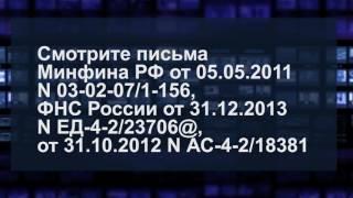 видео Какой максимальный срок проведения камеральной налоговой проверки