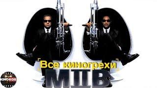 """Все киногрехи  """"Люди в черном 2"""""""