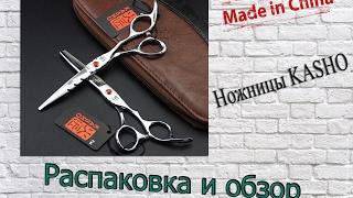 Распаковка и обзор ножниц Kasho (Реплика). Мега крутые!!!