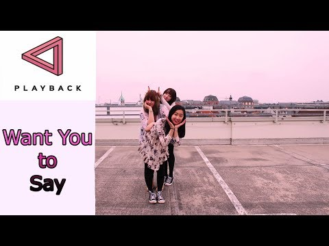 PLAYBACK(플레이백) - Want You To Say(말해줘) K-Pop Dance Cover by DASH