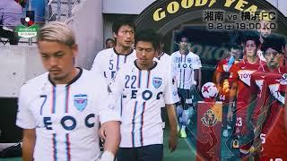 首位を快走する湘南とトップ6再浮上を狙う横浜FCの大一番 明治安田生命...