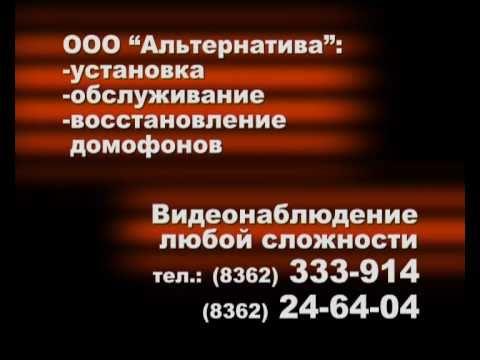 """ООО """"Альтернатива"""""""