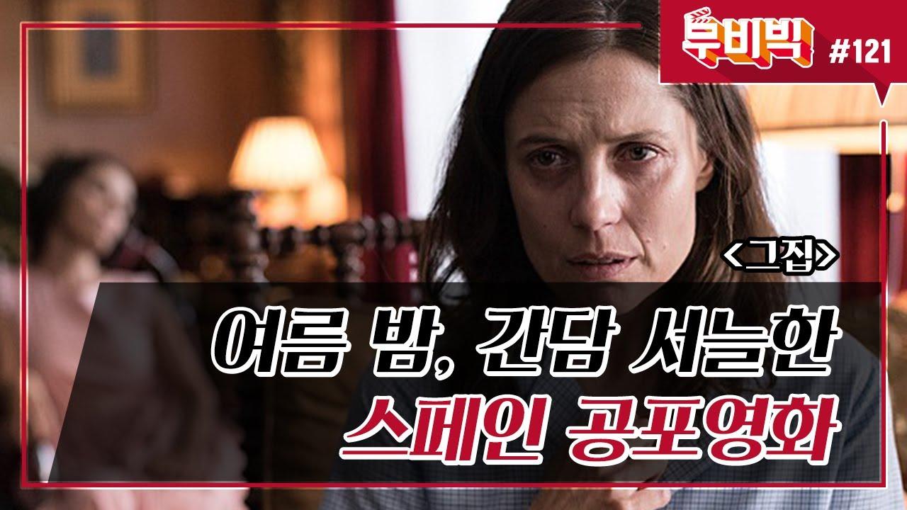 [B tv 영화 추천/무비빅 #121] 히트맨 '그집 다시 보기'