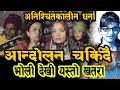 Download अनिशितकालिन आन्दोलना चर्किदैं || भोली देखी सरकार लाई यस्तो खत्रा | Nirmala Panta प्रकरण Nirmala Pant