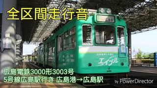 【全区間走行音】広島電鉄3000形3003号 5号線広島駅行き 広島港→広島駅