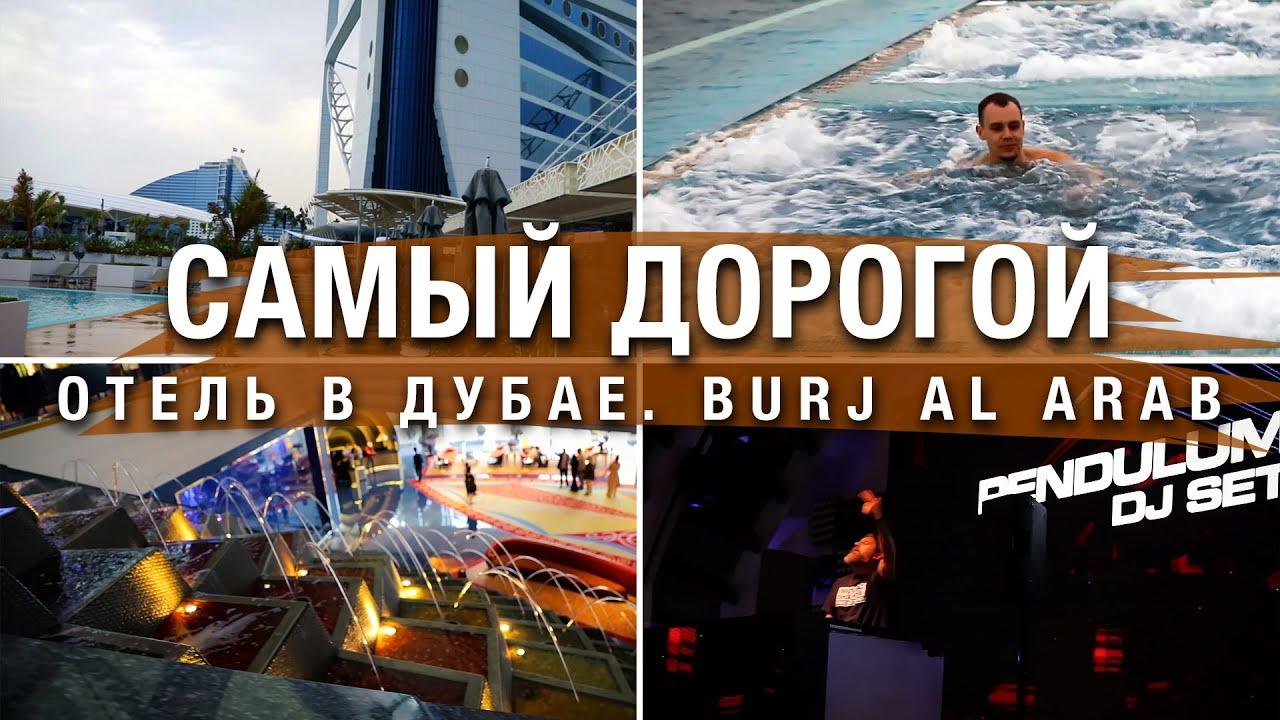 🌞 ГДЕ ОТДЫХАЮТ ЗНАМЕНИТОСТИ? Самый дорогой отель в Дубае Burj Al Arab (парус)