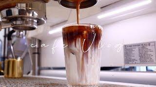[ENG] cafe vlog #8 카페 브이로그 | 개인카페 알바와 사장의 일상|흑당 버블티|most popular cafe drinks in korea