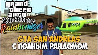 Самый Лучший Мод на GTA San Andreas 2020 - San Andreas с полным рандомом - Rainbomizer Mod