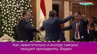 Как зажигательно и иногда смешно танцуют президенты