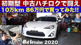 走行10万km 86万円で86を買ってみた!!【Hot-Version】2020