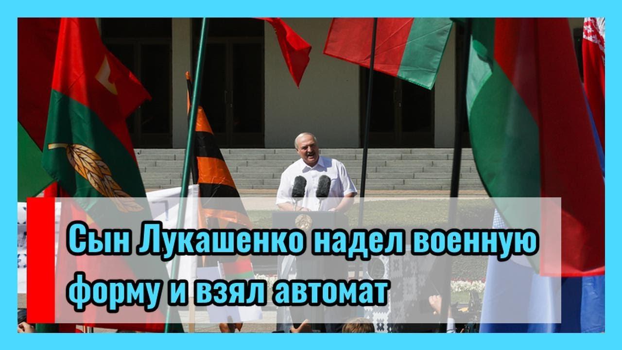 Сын Лукашенко надел военную форму и взял автомат
