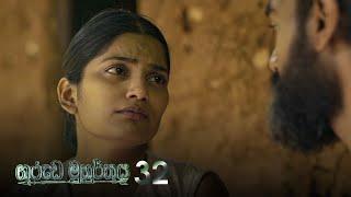 Garuda Muhurthaya | Episode 32 - (2021-01-23) | ITN Thumbnail