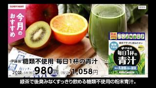 """サニーマート2019年1月""""食品""""のおすすめ商品"""