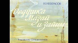 Дедушка Мазай и зайцы Н.А. Некрасов (диафильм озвученный) 1980 г.