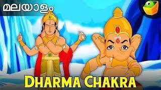 Dharma Chakra   Sri Ganesha  Mythological story    Magicbox Malayalam