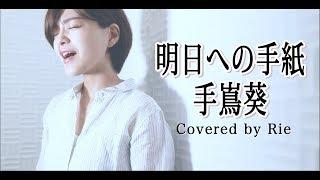 手嶌葵さんの『 明日への手紙 』 *月9ドラマ『いつかこの恋を思い出し...