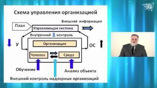 Теория систем и системный анализ. Вводна лекция.
