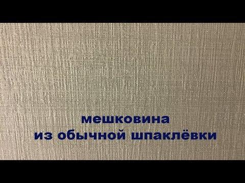 Мешковина в интерьере своими руками