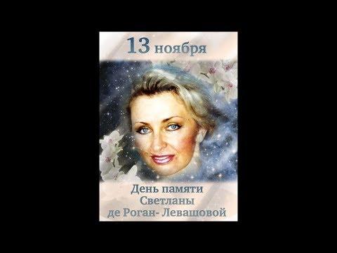 видео: В память о Светлане Левашовой.