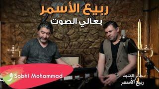 ربيع الاسمر ( بعالي الصوت ) مع صبحي محمد