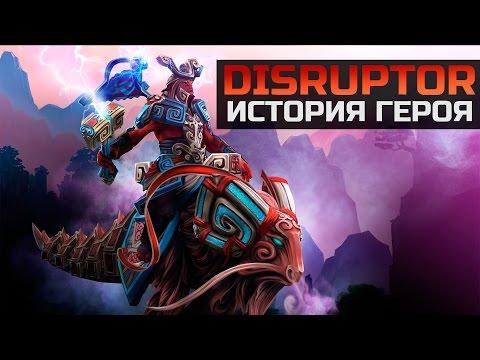 видео: История dota 2: disruptor, Дизраптор