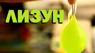 Галилео. Лизун(803 от 17.10.2011 #Галилео Детская игрушка - лизун. Команда Галилео с помощью химика и повара попробует создать..., 2013-06-20T12:29:33.000Z)