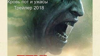 Кровь пот и ужасы Трейлер 2018/Blood, Sweat and Terrors
