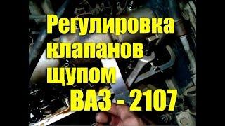 видео ВАЗ 2107 регулировка клапанов инжектор