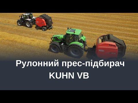 KUHN VB. Рулонний прес-підбирач