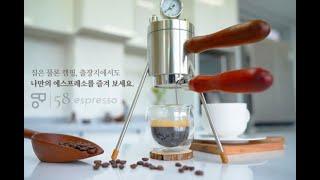 58 espresso SPTK-1