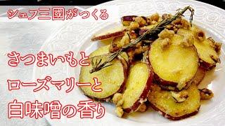 サツマイモの温製サラダ|オテル・ドゥ・ミクニさんのレシピ書き起こし
