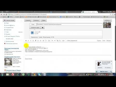 Вопрос: Как переслать электронное письмо?