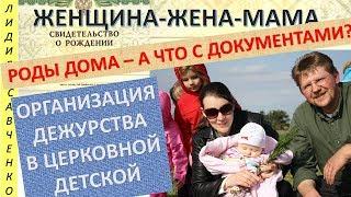 Роды дома, а что с документами ребенку? Организация дежурства в детской комнате. Мама Лидия Савченко