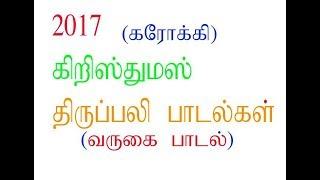 2017 கிறிஸ்துமஸ் பாடல்கள் காரோக்கி /2017 christmas songs karaoke
