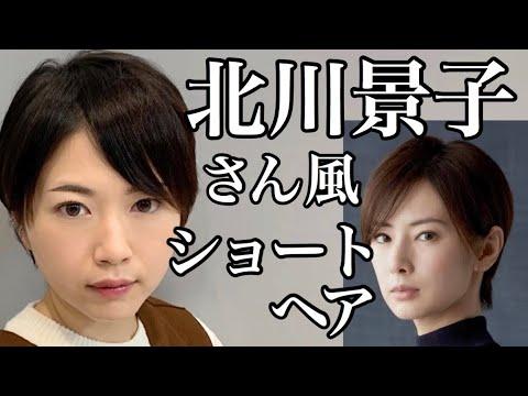 景子 髪型 北川